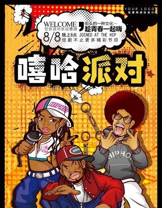 嘻哈街头音乐文化青春派对海报素材文件