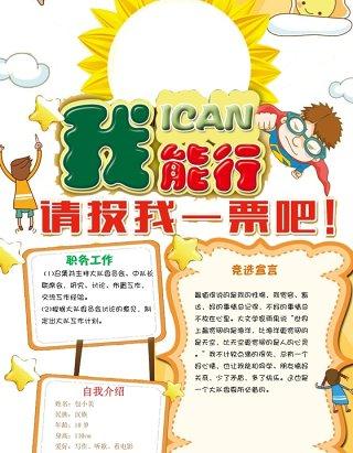 创意卡通竞选小报中小学生竞选海报