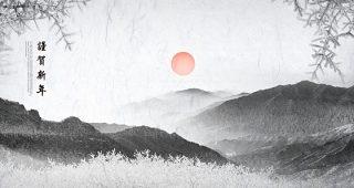 名山大川中国风设计水墨画风格素材设计背景