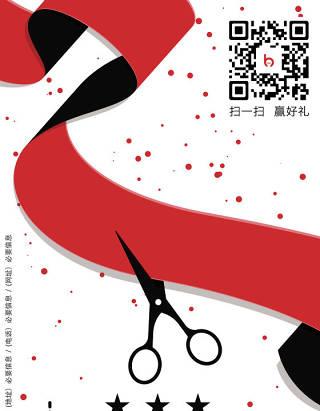 开业活动扫码有好礼展架海报设计文件素材