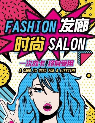 波普艺术风格创意海报时尚发廊海报宣传册设计素材