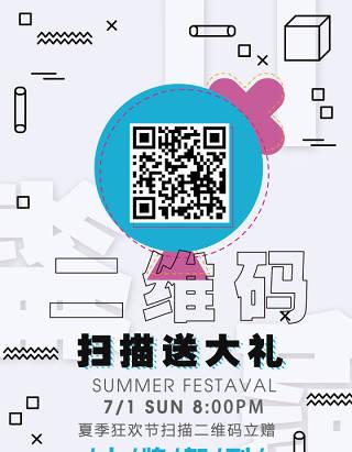二维码扫码送大礼活动海报模板创意海报设计