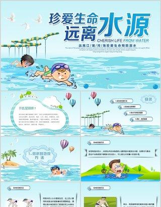 预防溺水教育安全教育PPT模板