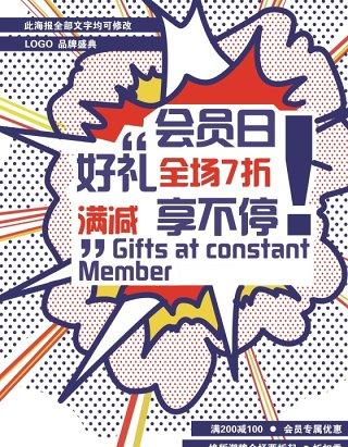 会员日优惠活动海报波普艺术设计