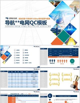 简约大气国家电网PPT模板