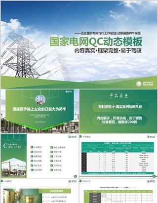 国家电网QC动态模板框架完整PPT模板
