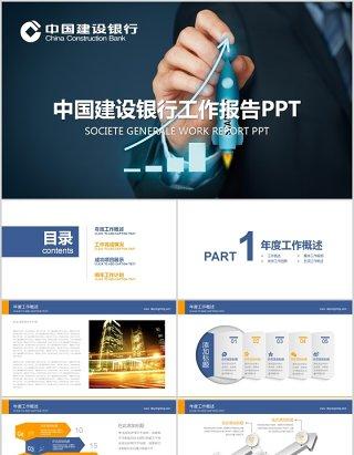 简约大气建设银行工作总结汇报PPT模板