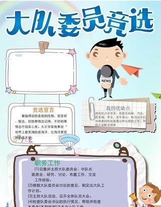 中小学生竞选小报卡通竞选海报