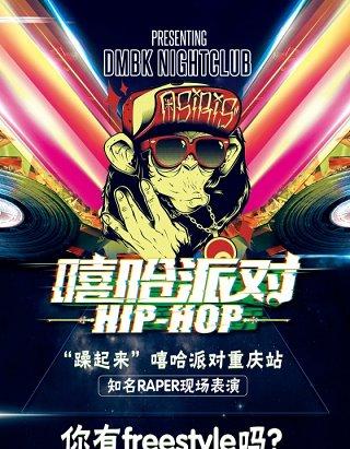 hiphop嘻哈街舞派对创意海报素材源文件
