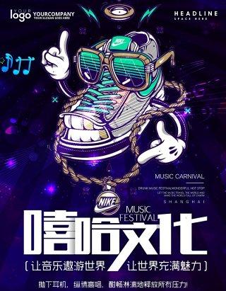 嘻哈音乐元素创意海报psd文件可编辑