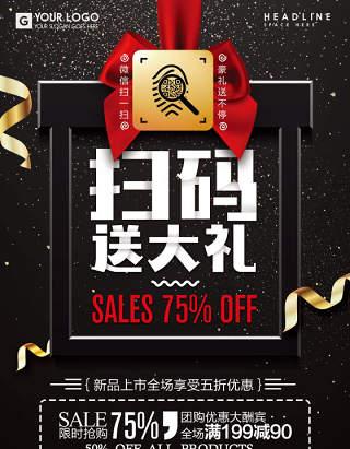 黑色扫码送大礼新品上市二维码海报设计素材文件