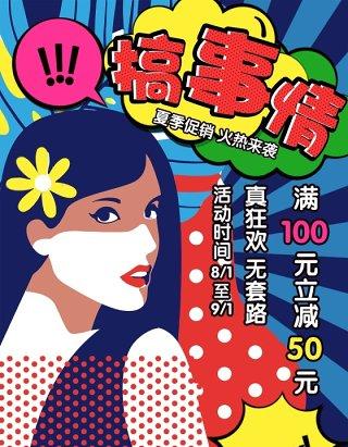 创意海报设计波普艺术风格夏季促销海报
