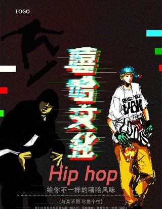 故障元素hiphop嘻哈文化个性海报素材