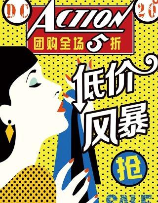 波普风格艺术复古漫画海报低价风暴促销活动海报设计