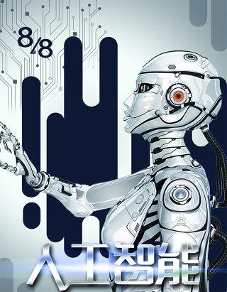 未来感高科技人工智能海报设计机器人海报文件素材