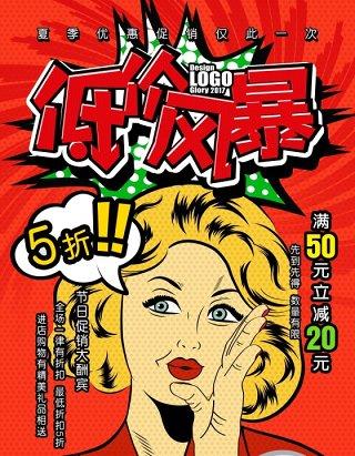 低价风暴创意波普艺术海报设计手绘文件素材