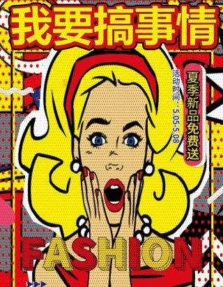 复古创意海报波普艺术夏季新品促销海报设计