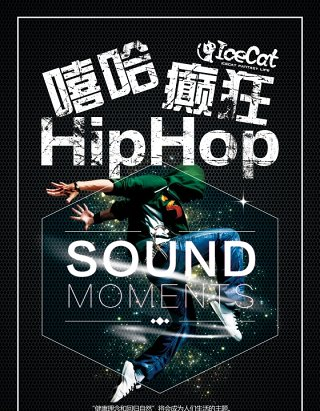hiphop嘻哈街舞癫狂音乐派对海报素材可编辑