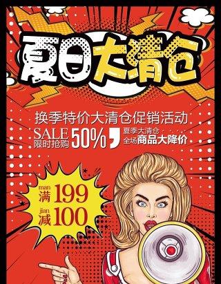 红色波普艺术清仓创意个性海报设计素材
