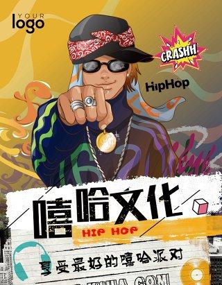 hiphop嘻哈文化派对素材海报可编辑
