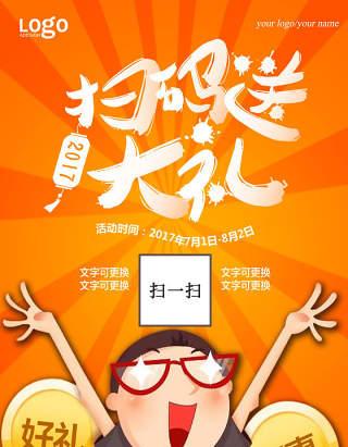 扫码送大礼二维码广告海报设计创意海报广告设计模板
