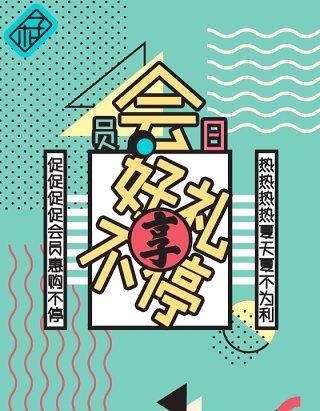 波普艺术创意海报设计会员日海报素材文件