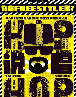 嘻哈文化说唱hiphop黄黑主题海报素材文件