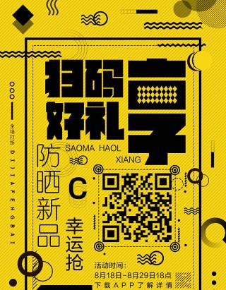 防晒新品创意个性微信二维码扫码页面设计