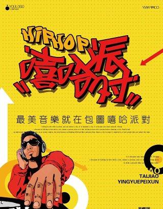 hiphop嘻哈音乐派对打碟dj元素海报素材可编辑