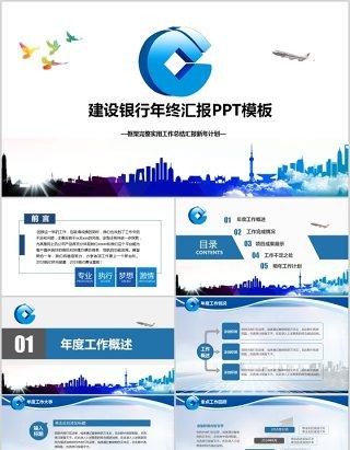中国建设银行述职报告总结汇报PPT模板