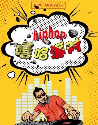 波普风格嘻哈派对海报创意个性海报设计