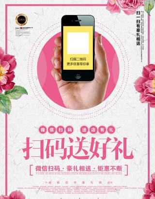 扫码送好礼活动海报设计二维码海报设计素材可编辑