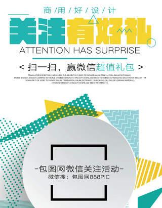 扫码关注有好礼活动展架海报设计文件psd源文件