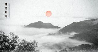中国风名山大川水墨画背景素材设计源文件可编辑