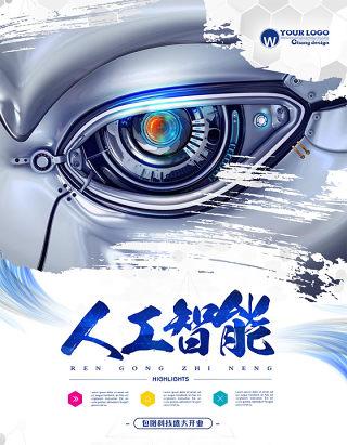 人工智能高科技未来感宣传海报设计文件素材可编辑
