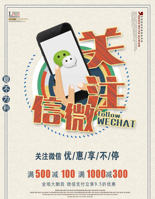 微信关注优惠活动海报设计创意促销海报设计