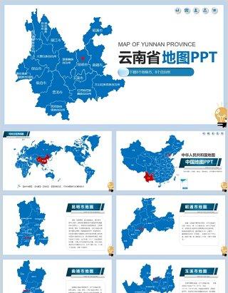 云南省可编辑分区域矢量地图PPT模板素材