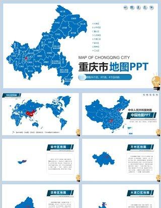 重庆市可编辑地图动态PPT模板素材