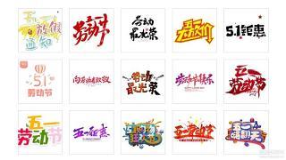 五一劳动节节日文字素材字体设计免扣PNG图片元素