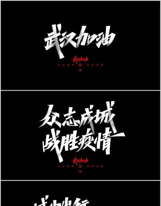 艾池字体设计PSD源文件武汉加油众志成城战胜疫情