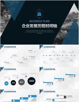 简约商务企业发展历程时间轴PPT模板