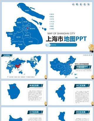 上海市地图PPT可编辑模板素材