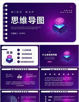 紫色思维导图培训学习课程PPT模板