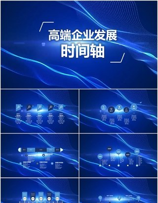 蓝色科技风高端企业发展时间轴PPT模板素材