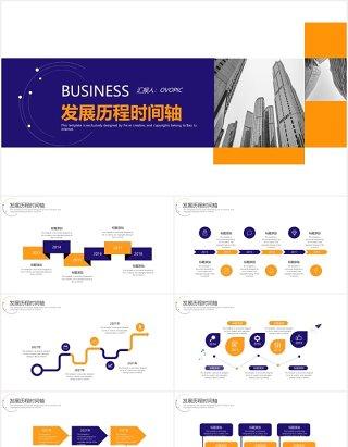 紫黄双色公司发展历程时间轴PPT模板素材