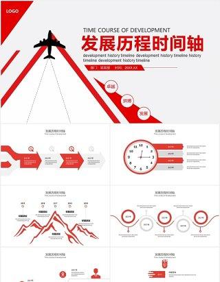 红色企业发展历程公司时间轴动态PPT模板