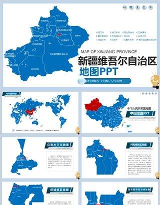 新疆维吾尔自治区可编辑矢量地图PPT模板
