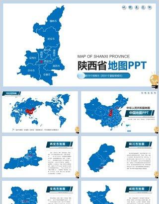 陕西省矢量可编辑地图PPT分块素材模板