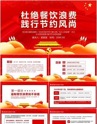 红色党政党建杜绝餐饮浪费践行节约风尚光盘行动动态PPT模板