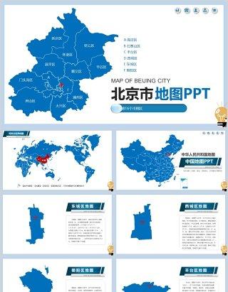 北京市可编辑地图PPT模板素材